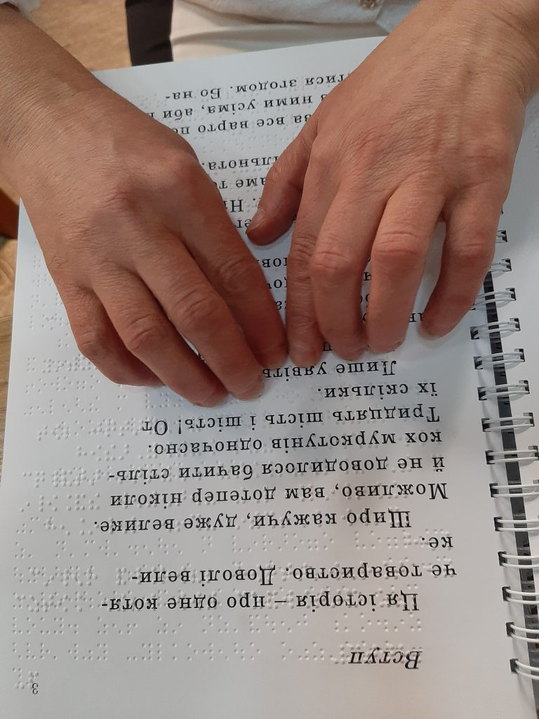 Читаючі руки