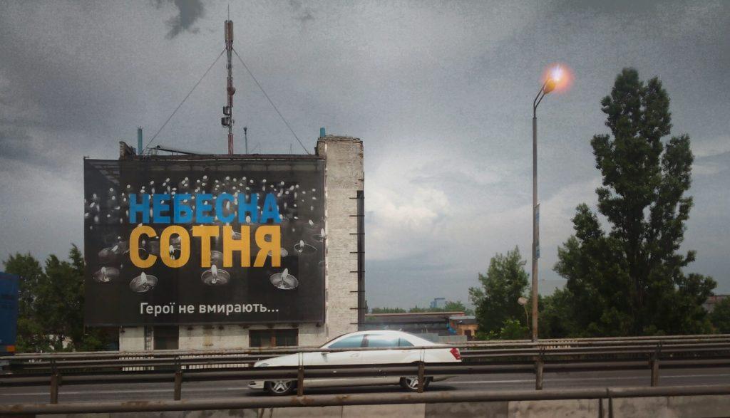 Героям — Слава!
